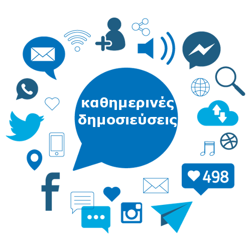 kathimerines_dimosiefsis_social_media