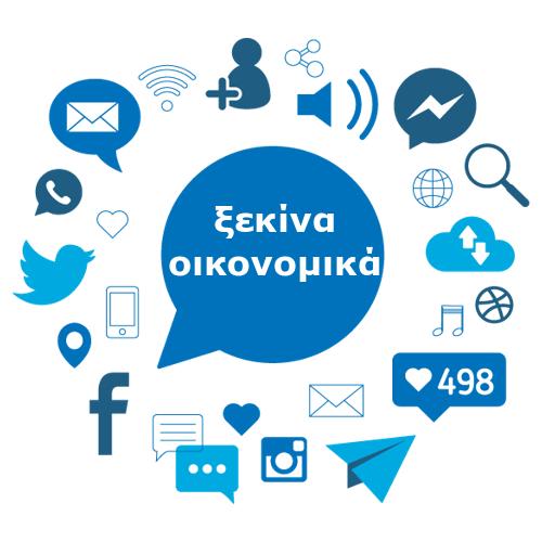 xekina_oikonomika_social_media